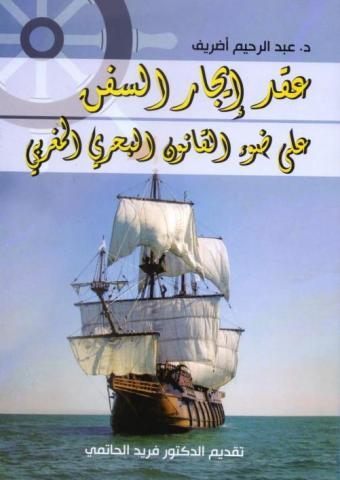 عقد إيجار السفن