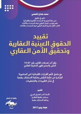 تقييد الحقوق العينية العقارية وتحقيق الأمن العقاري