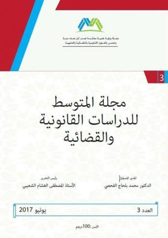 مجلة المتوسط للدراسات القانونية والقضائية