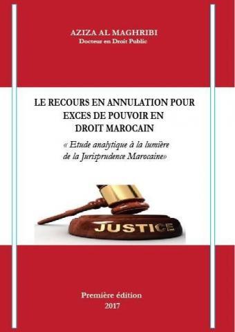 le recours en annulation pour excès de pouvoir en droit marocain