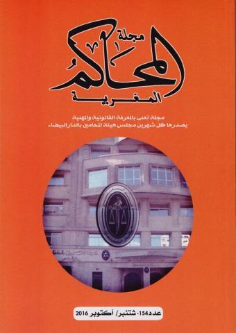 مجلة المحاكم العدد 154