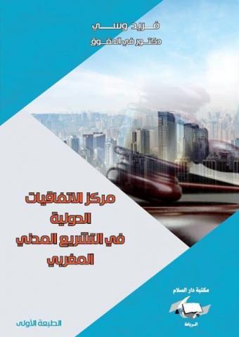 مركز الاتفاقيات الدولية في التشريع المدني المغربي