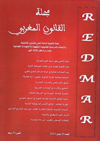 مجلة القانون المغربي العدد 20