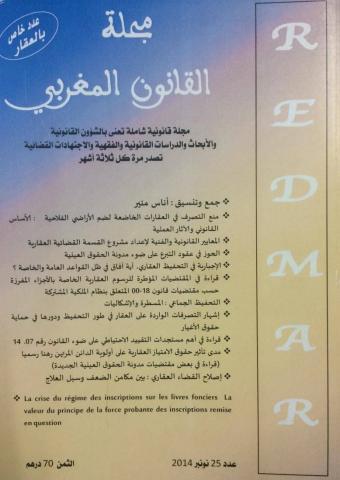 مجلة القانون المغربي العدد 25