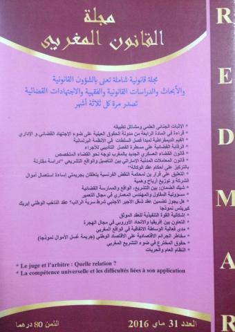 مجلة القانون المغربي العدد31