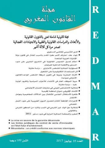 مجلة القانون المغربي العدد35