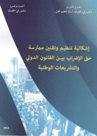 إشكالية تنظيم وتقنين ممارسة حق الإضراب