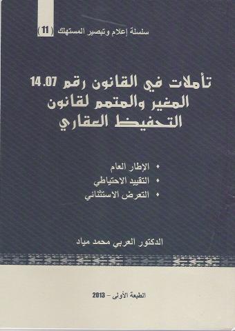 تأملات في القانون رقم 14,07 المغير والمتمم لقانون التحفيظ العقاري