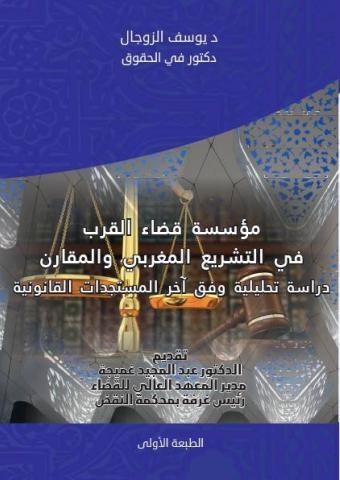 مؤسسة قضاء القرب في التشريع المغربي والمقارن