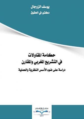 حكامة المقاولات في التشريع المغربي والمقارن