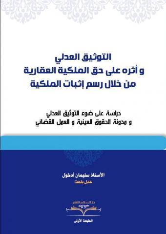 التوثيق العدلي واثره  على حق الملكية العقارية من خلال رسم إثبات الملكية