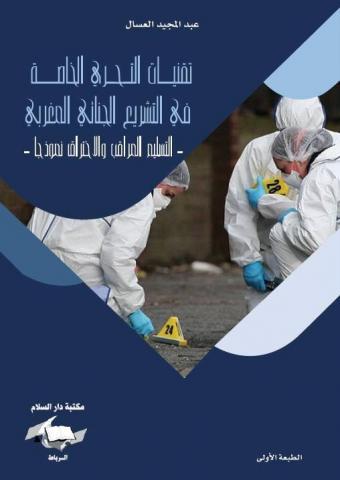 تقنيات التحري الخاصة في التشريع الجنائي المغربي