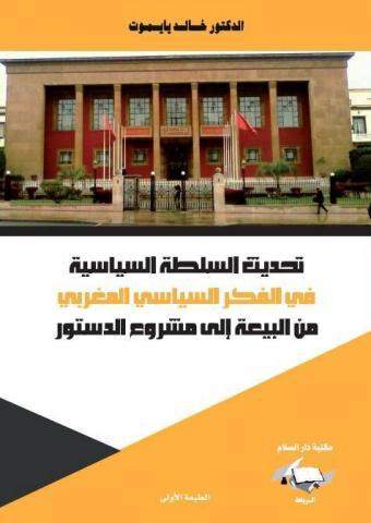 تحديث السلطة السياسية في الفكر السياسي المغربي من البيعة إلى مشروع الدستور