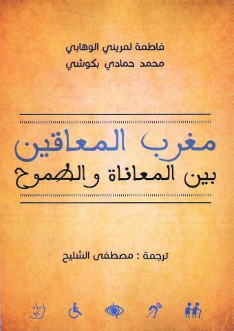 مغرب المعاقين