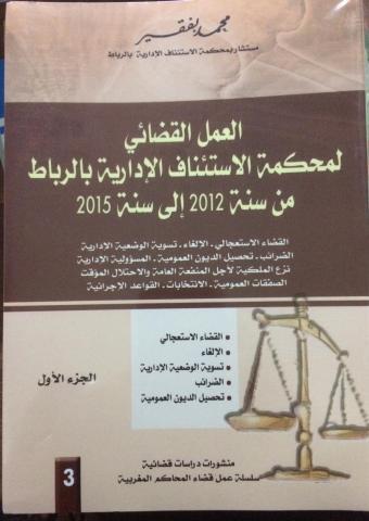 العمل القضائي لمحكمة الاستئناف الإدارية بالرباط من سنة 2012 إلى 2015 جزء الأول والثاني