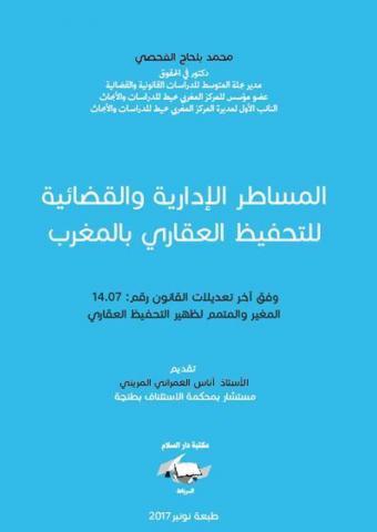 المساطر الادارية والقضائية للتحفيظ العقاري بالمغرب - وفق اخر تعديلات قانون رقم 14.07 المغير والمتمم لظهير التحفيظ العقاري المغربي