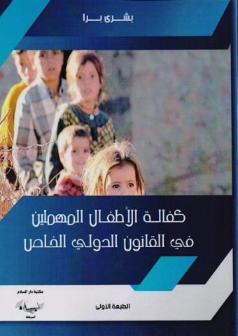 كفالة الأطفال المهملين في القانون الدولي الخاص