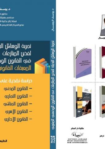 تجربة الوسائل البديلة لفض المنازعات في القانون الوضعي المغربي