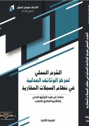الشرح العملي لمركز الوثائق العدلية في نظام السجلات العقارية