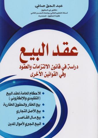 عقد البيع - دراسة في قانون الالتزامات والعقود وفي القوانين الأخرى