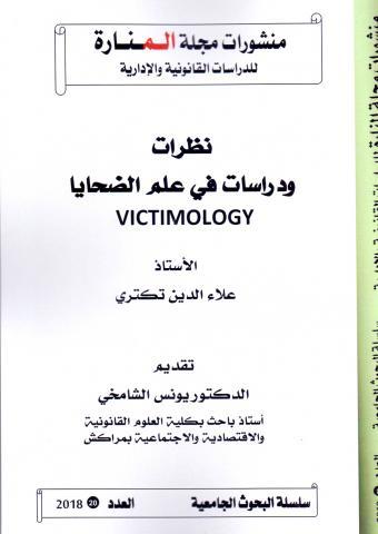 نظرات ودراسات في علم الضحايا