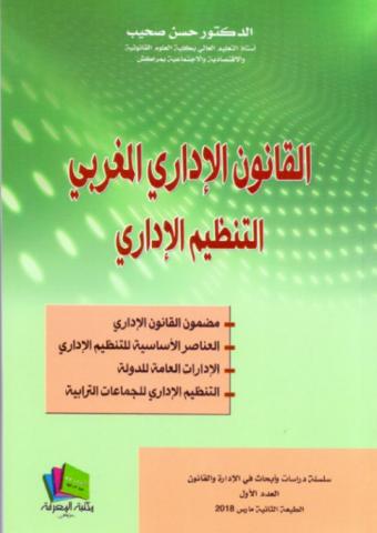 القانون الإجاري المغربي التنظيم الإداري