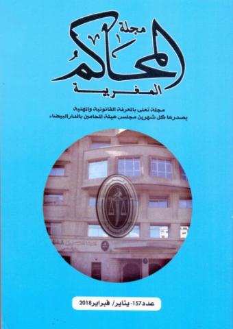 مجلة المحاكم المغربية العدد 157