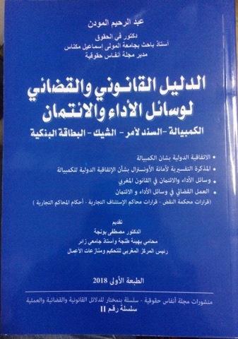 الدليل القانوني والقضائي لوسائل الأداء والائتمان