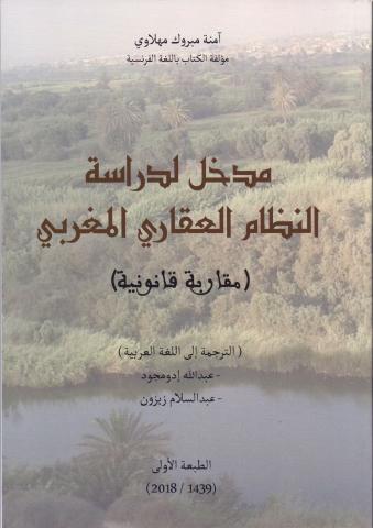 مدخل لدراسة النظام العقاري المغربي (مقاربة قانونية)
