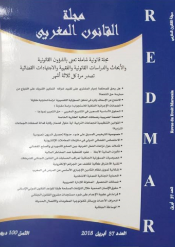 العدد 37 من مجلة القانون المغربي