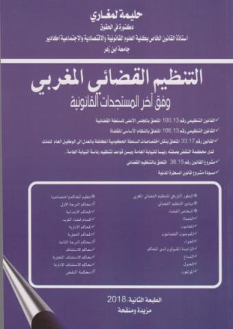 التنظيم القضائي المغربي وفق أخر المستجدات القانونية