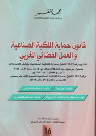 قانون حماية الملكية الصناعية والعمل القضائي المغربي
