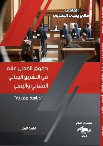 حقوق المجني عليه في التشريع الجنائي المغربي واليمني