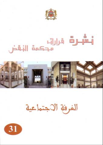 نشرة قرارات محكمة النقض العدد 31