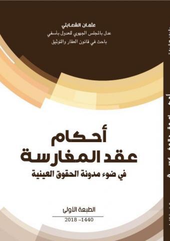 أحكام عقد المغارسة في ضوء مدونة الحقوق العينية