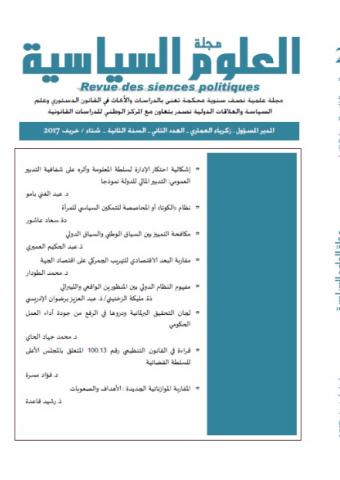 مجلة العلوم السياسية العدد 2