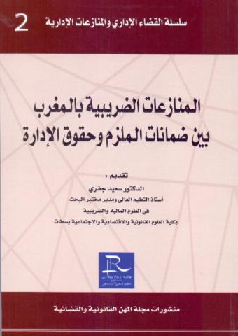 المنازعات الضريبية بالمغرب بين ضمانات الملزم وحقوق الإدارة.