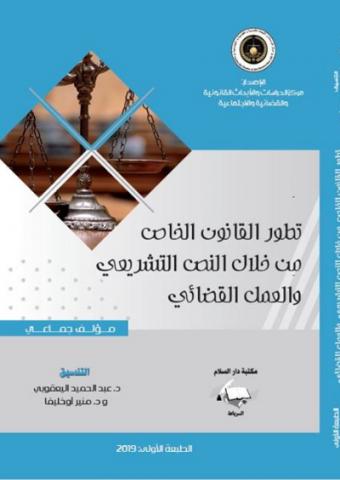 تطور القانون الخاص من خلال النص التشريعي والعمل القضائي