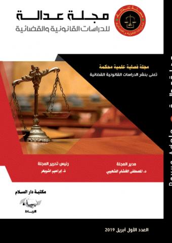 مجلة عدالة العدد الأول
