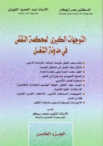 التوجهات الكبرى لمحكمة النقض في مدونة الشغل ج/5