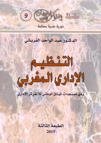 التنظيم الإداري المغربي وفق مستجدات الميثاق الوطني اللاتمركز الإداري