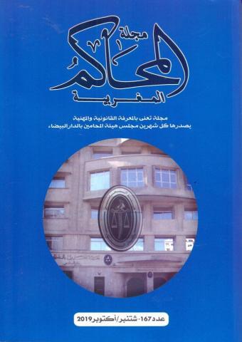 مجلة المحاكم المغربية ع 167