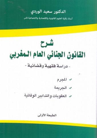 شرح القانون الجنائي العام المغربي