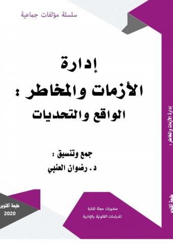 إدارة الأزمات و المخاطر : الواقع و التحديات منشورات مجلة المنارة للدراسات القانونية و الإدارية -
