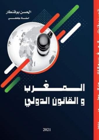 المغرب والقانون الدولي