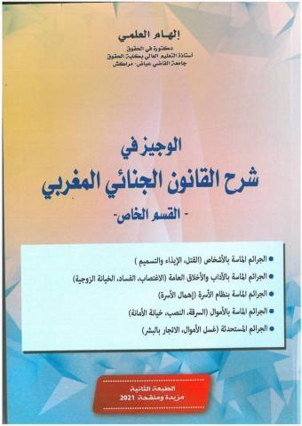 الوجيز في شرح القانون الجنائي المغربي