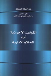 القواعد الإجرائية أمام المحاكم الإدارية