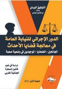الدور الإجرائي للنيابة العامة في معالجة قضايا الأحداث