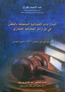 المنازعات القضائية المتعلقة بالطعن في قرارات المحافظ العقاري