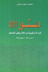 دستور 2011 قراءة تركيبية من خلال بعض الصحف